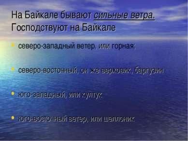 На Байкале бывают сильные ветра. Господствуют на Байкале северо-западный вете...