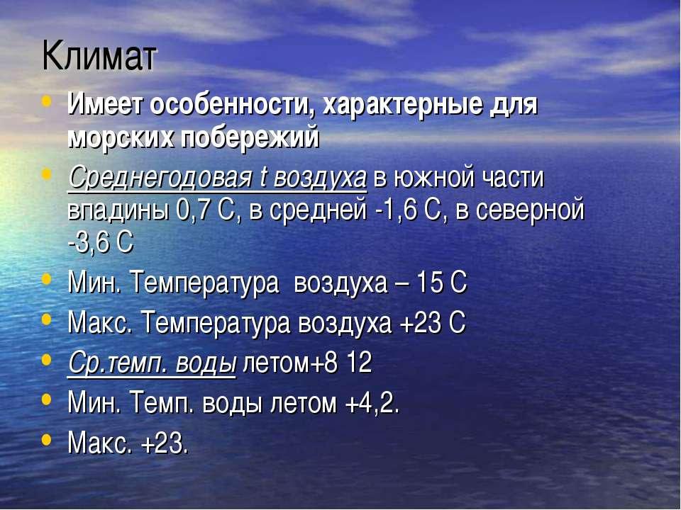 Климат Имеет особенности, характерные для морских побережий Среднегодовая t в...