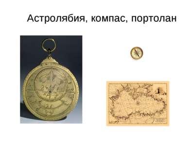 Астролябия, компас, портолан
