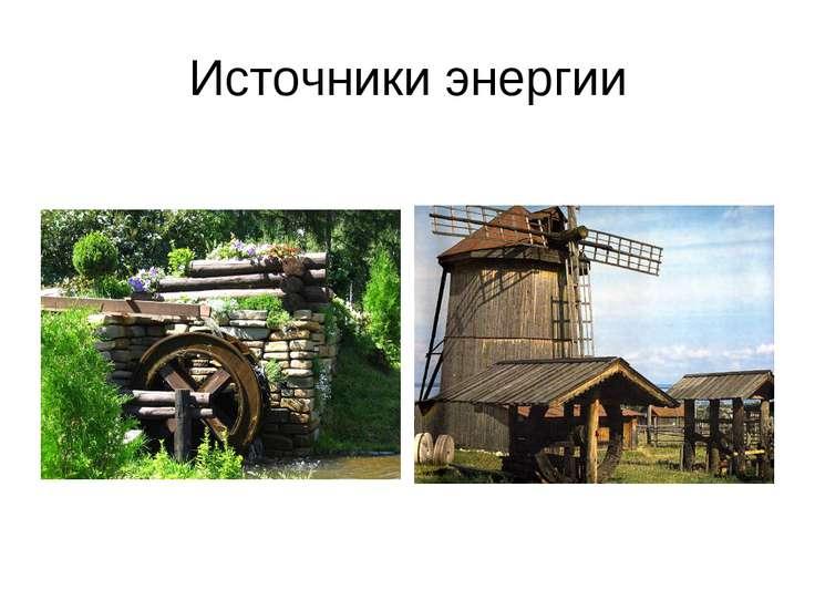 Источники энергии