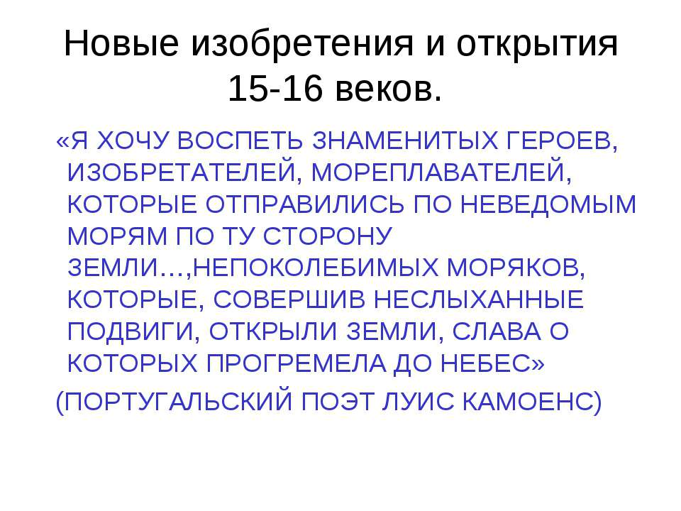 Новые изобретения и открытия 15-16 веков. «Я ХОЧУ ВОСПЕТЬ ЗНАМЕНИТЫХ ГЕРОЕВ, ...