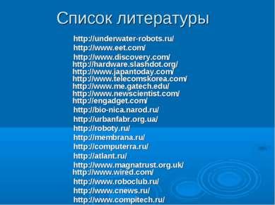 Список литературы http://underwater-robots.ru/ http://www.eet.com/ http://www...