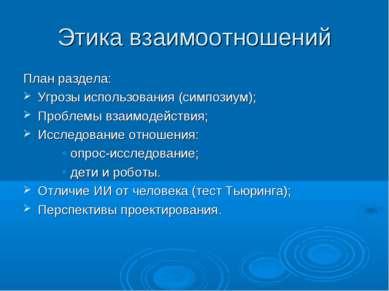 Этика взаимоотношений План раздела: Угрозы использования (симпозиум); Проблем...