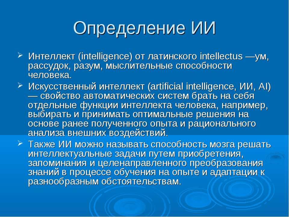 Определение ИИ Интеллект (intelligence) от латинского intellectus —ум, рассуд...