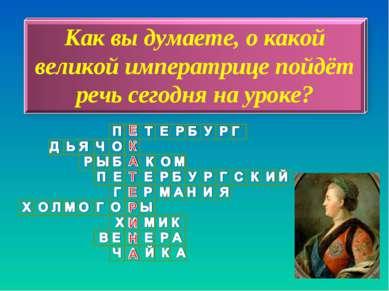Как вы думаете, о какой великой императрице пойдёт речь сегодня на уроке?