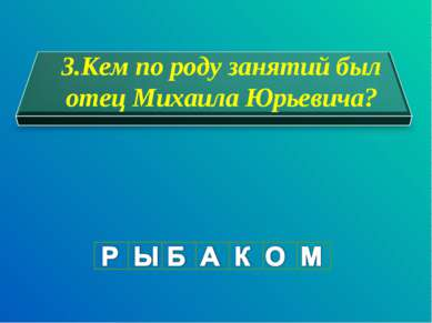 3.Кем по роду занятий был отец Михаила Юрьевича?