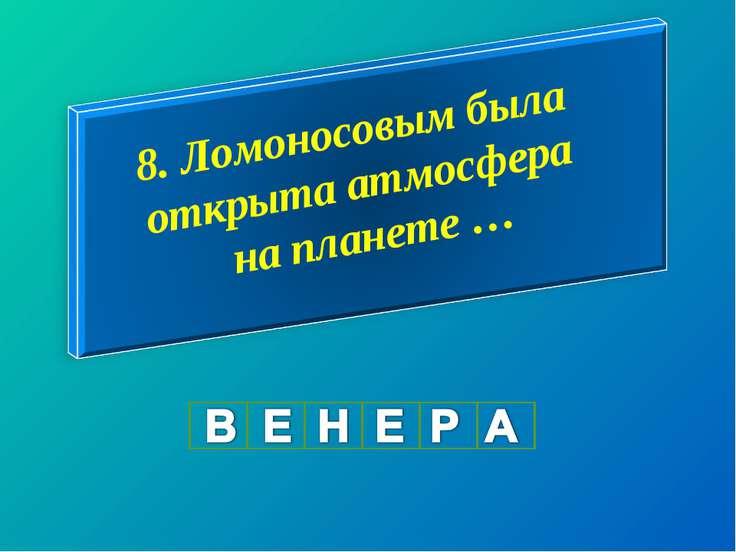 8. Ломоносовым была открыта атмосфера на планете …