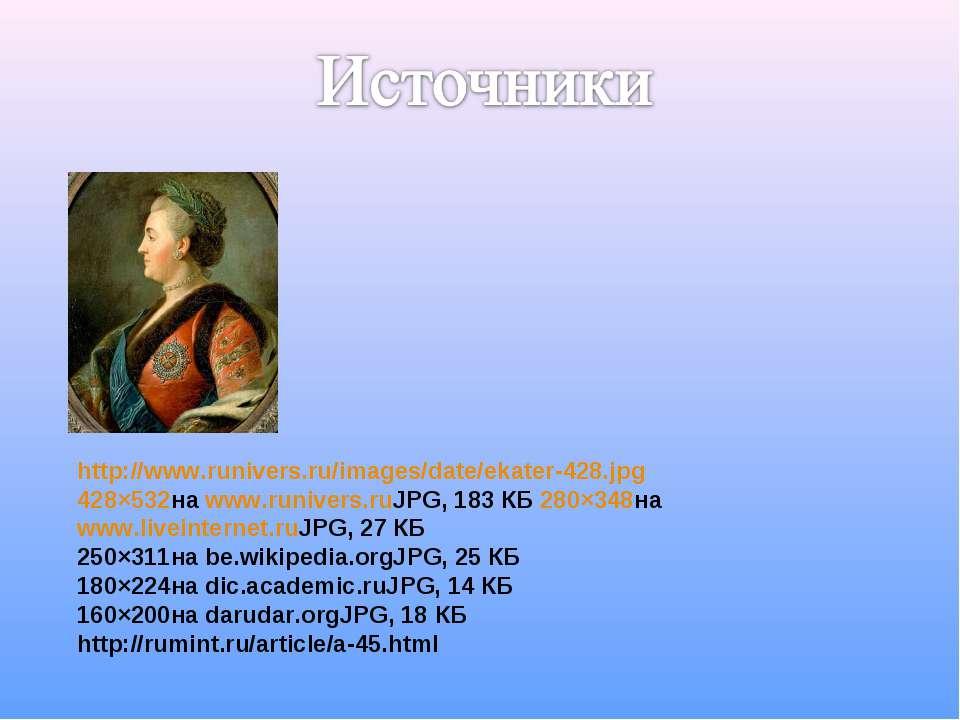 http://www.runivers.ru/images/date/ekater-428.jpg 428×532наwww.runivers.ruJP...