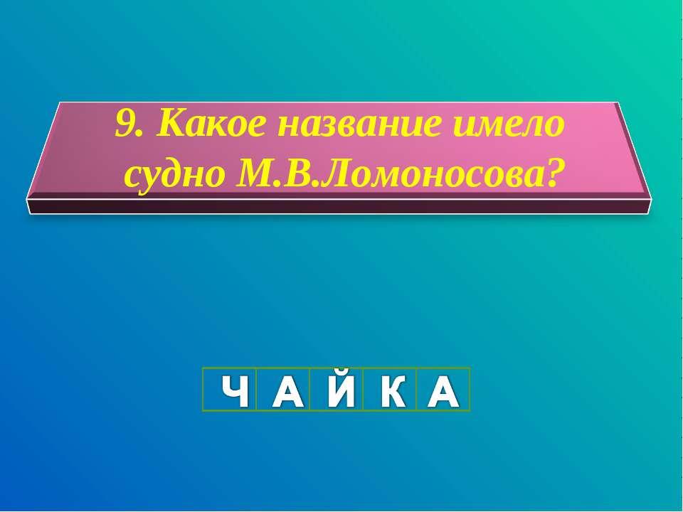 9. Какое название имело судно М.В.Ломоносова?
