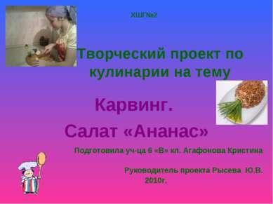 Творческий проект по кулинарии на тему Карвинг. Салат «Ананас» Подготовила уч...