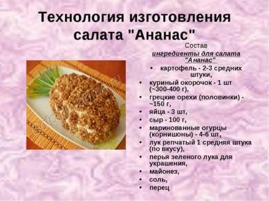 "Технология изготовления салата ""Ананас"" Состав ингредиенты для салата ""Ананас..."