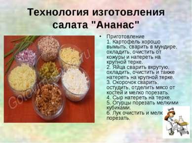 """Технология изготовления салата """"Ананас"""" Приготовление 1. Картофель хорошо вым..."""