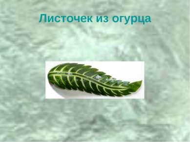 Листочек из огурца