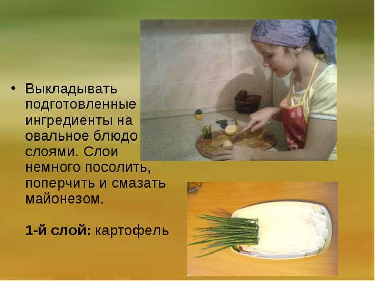 Выкладывать подготовленные ингредиенты на овальное блюдо слоями. Слои немного...