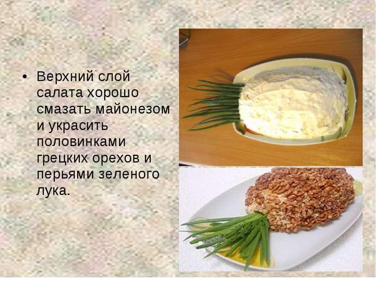 Верхний слой салата хорошо смазать майонезом и украсить половинками грецких о...