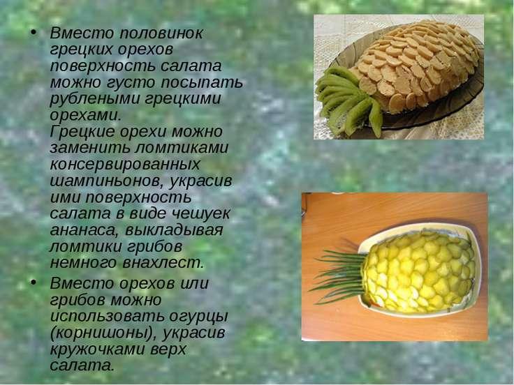 Вместо половинок грецких орехов поверхность салата можно густо посыпать рубле...