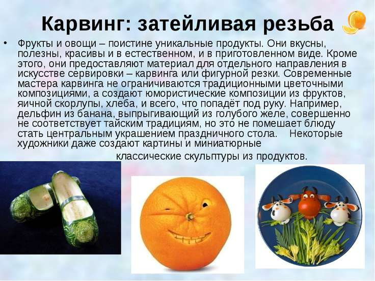 Карвинг: затейливая резьба Фрукты и овощи – поистине уникальные продукты. Они...
