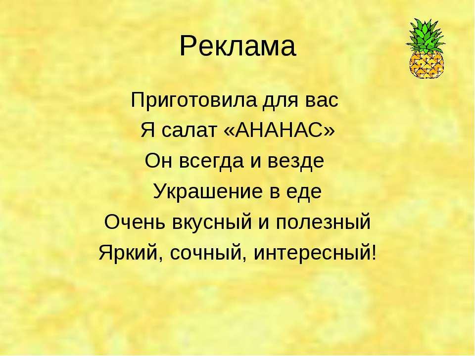 Реклама Приготовила для вас Я салат «АНАНАС» Он всегда и везде Украшение в ед...