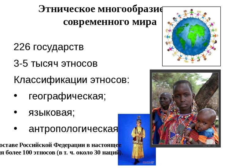 Этническое многообразие современного мира 226 государств 3-5 тысяч этносов Кл...