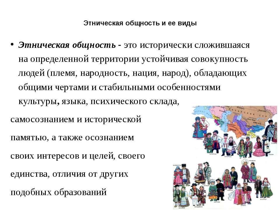 Этническая общность и ее виды Этническая общность - это исторически сложившая...