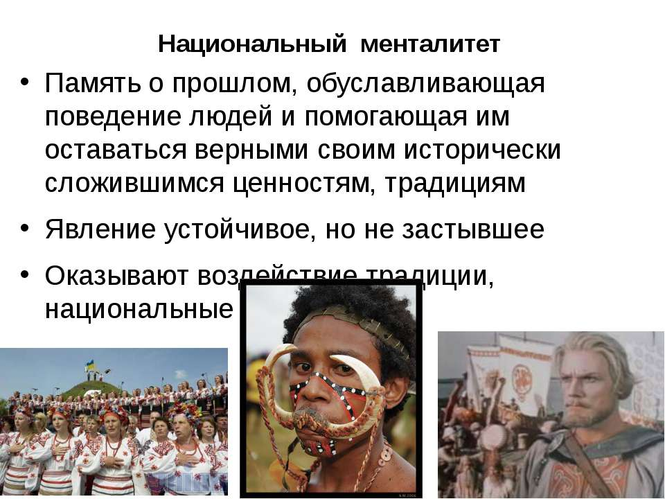 Национальный менталитет Память о прошлом, обуславливающая поведение людей и п...