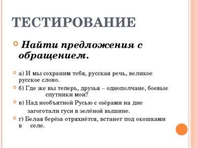 ТЕСТИРОВАНИЕ Найти предложения с обращением. а) И мы сохраним тебя, русская р...