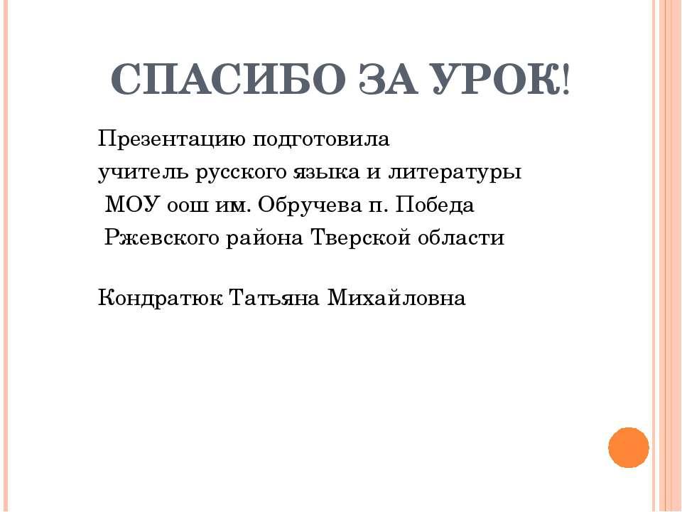 СПАСИБО ЗА УРОК! Презентацию подготовила учитель русского языка и литературы ...