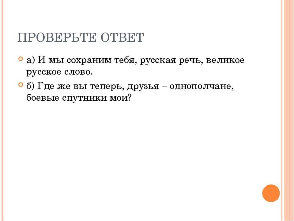 ПРОВЕРЬТЕ ОТВЕТ а) И мы сохраним тебя, русская речь, великое русское слово. б...