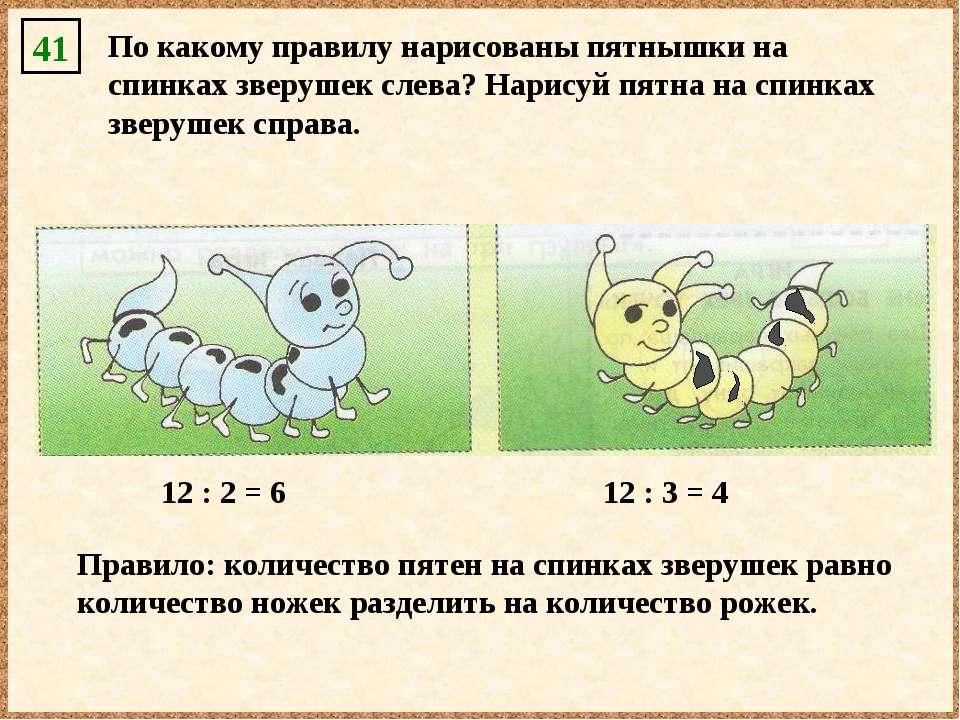 41 По какому правилу нарисованы пятнышки на спинках зверушек слева? Нарисуй п...