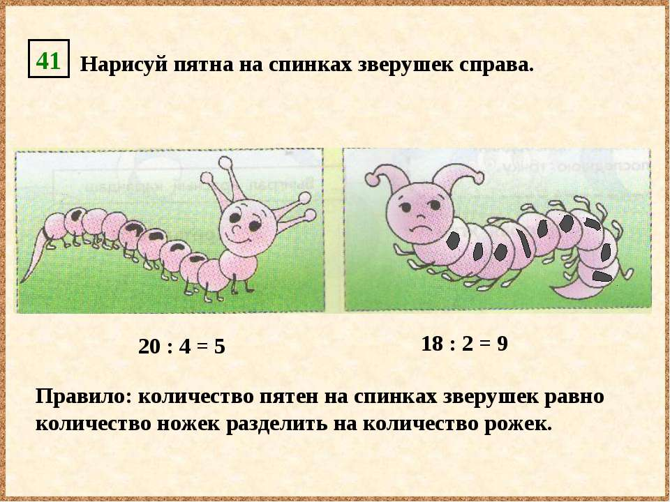 41 Нарисуй пятна на спинках зверушек справа. 18 : 2 = 9 Правило: количество п...