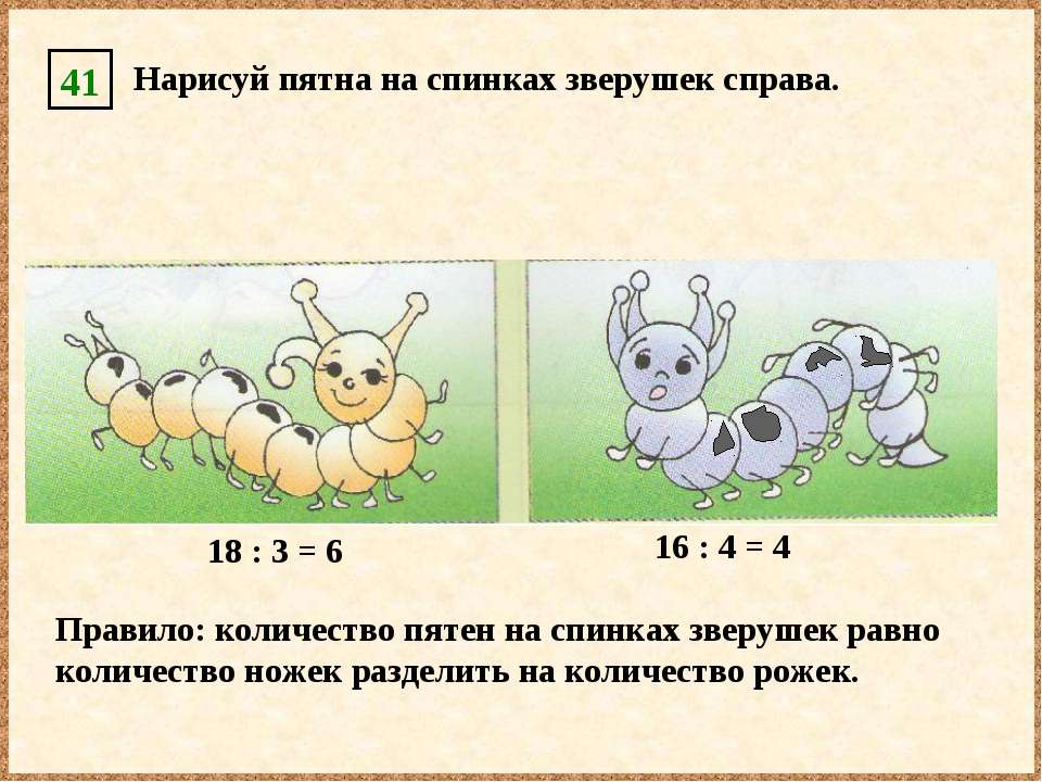 41 Нарисуй пятна на спинках зверушек справа. 16 : 4 = 4 Правило: количество п...