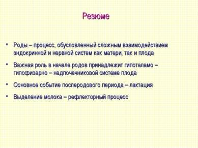 Резюме Роды – процесс, обусловленный сложным взаимодействием эндокринной и не...