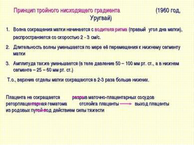 Принцип тройного нисходящего градиента (1960 год, Уругвай) Волна сокращения м...