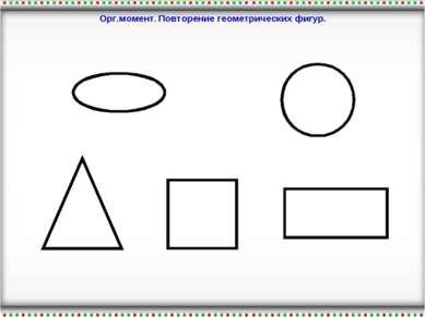 Орг.момент. Повторение геометрических фигур.