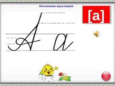 [a] Обозначение звука буквой