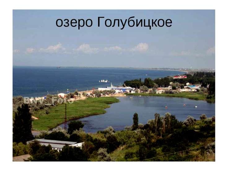 озеро Голубицкое