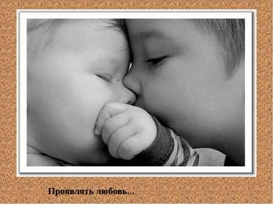 Проявлять любовь...