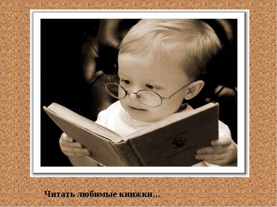Читать любимые книжки...