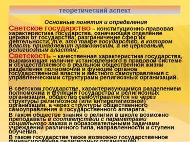 Основные понятия и определения Светское государство – конституционно-правовая...