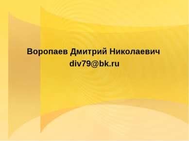 Воропаев Дмитрий Николаевич div79@bk.ru
