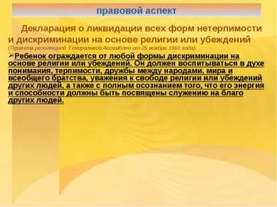 Декларация о ликвидации всех форм нетерпимости и дискриминации на основе рели...