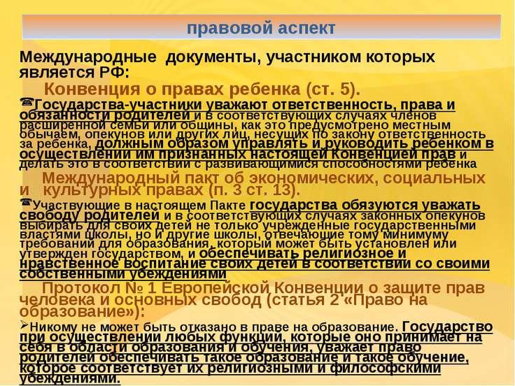 Международные документы, участником которых является РФ: Конвенция о правах р...