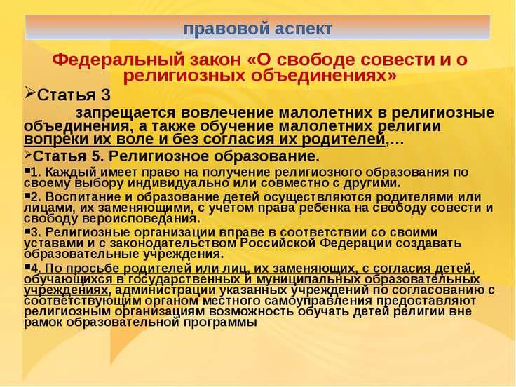 Федеральный закон «О свободе совести и о религиозных объединениях» Статья 3 з...