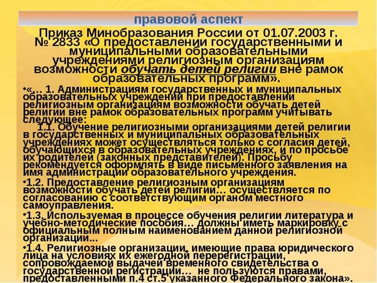 Приказ Минобразования России от 01.07.2003г. №2833 «О предоставлении госуда...