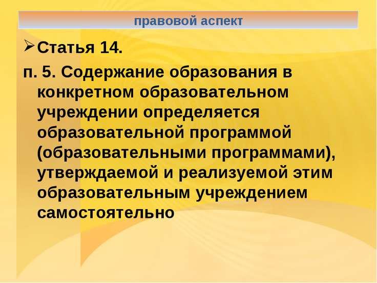 Статья 14. п. 5. Содержание образования в конкретном образовательном учрежден...