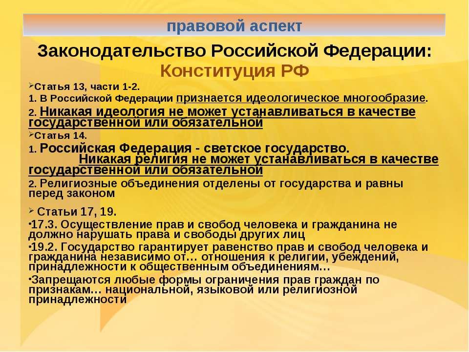 Законодательство Российской Федерации: Конституция РФ Статья 13, части 1-2. 1...