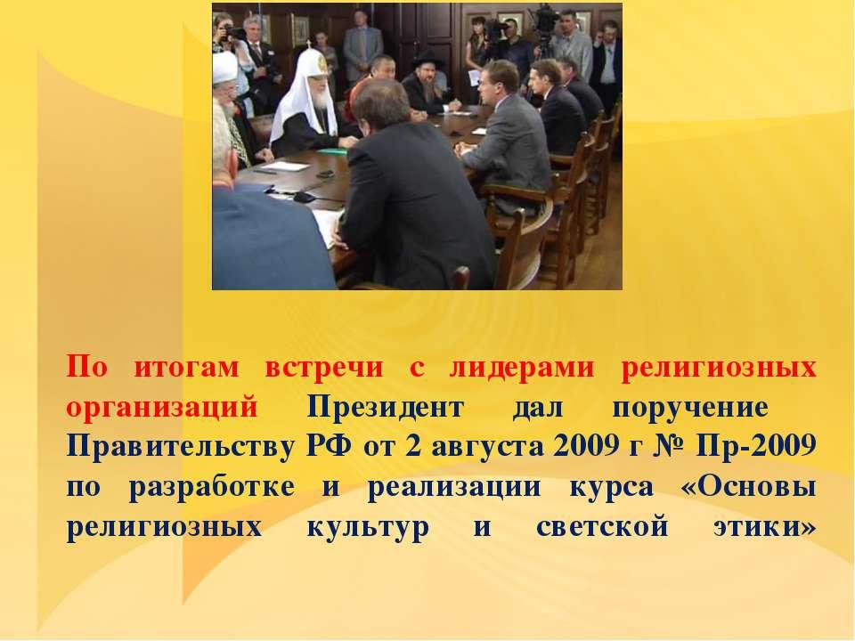 По итогам встречи с лидерами религиозных организаций Президент дал поручение ...
