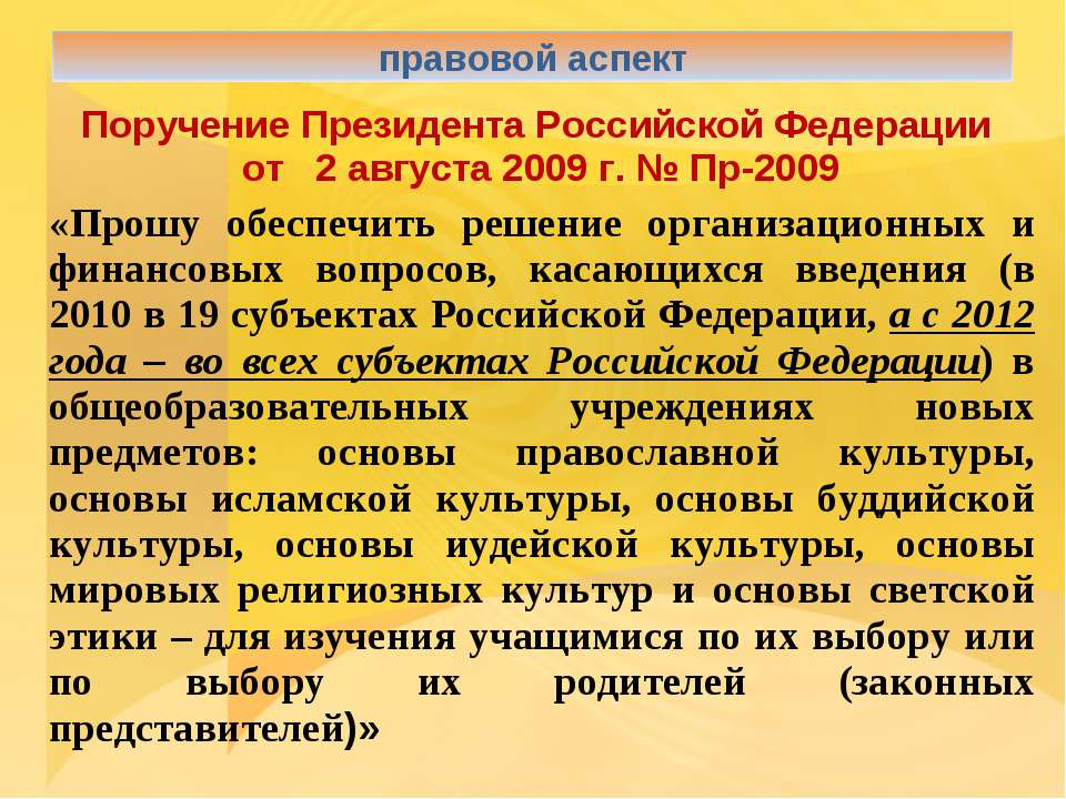 Поручение Президента Российской Федерации от 2 августа 2009 г. № Пр-2009 «Про...