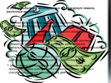 В основе выделения экономических систем могут лежать различные критерии: экон...