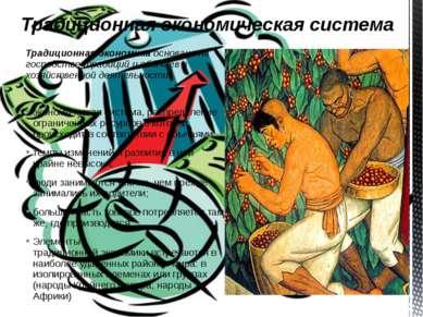 Традиционная экономика основана на господстве традиций и обычаев в хозяйствен...